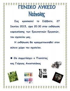 Εκδήλωση 2014 - 2015